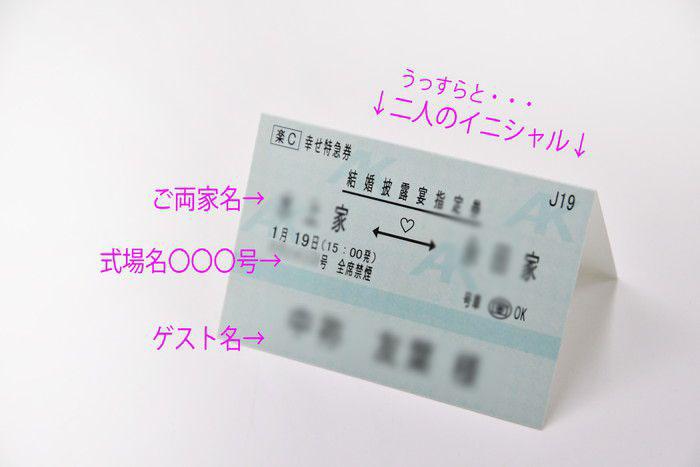 新幹線席札
