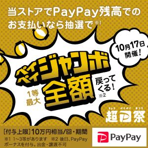 PayPayジャンボ ファルベ