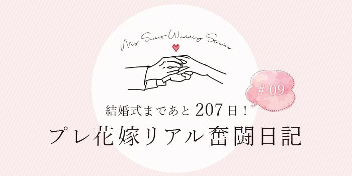 プレ花嫁リアル奮闘日記#09