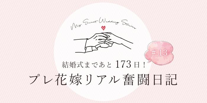結婚式まであと173日!プレ花嫁リアル奮闘日記#13