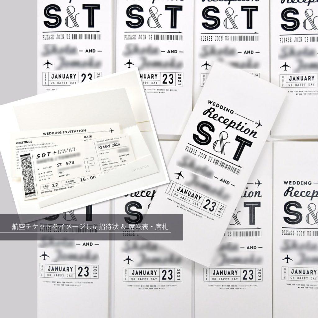 オリジナル実例 航空チケットをイメージした招待状と席次表席札