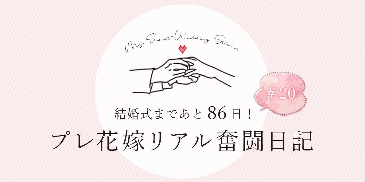 結婚式まであと86日!プレ花嫁リアル奮闘日記