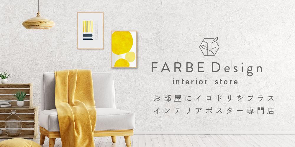 ファルベのインテリアポスターサイト