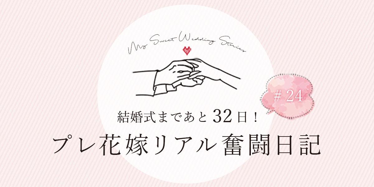 結婚式まであと32日!プレ花嫁リアル奮闘日記