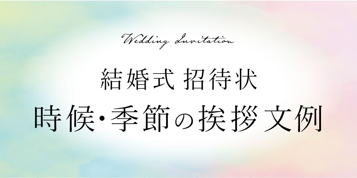 結婚式招待状の時候・季節の挨拶文例