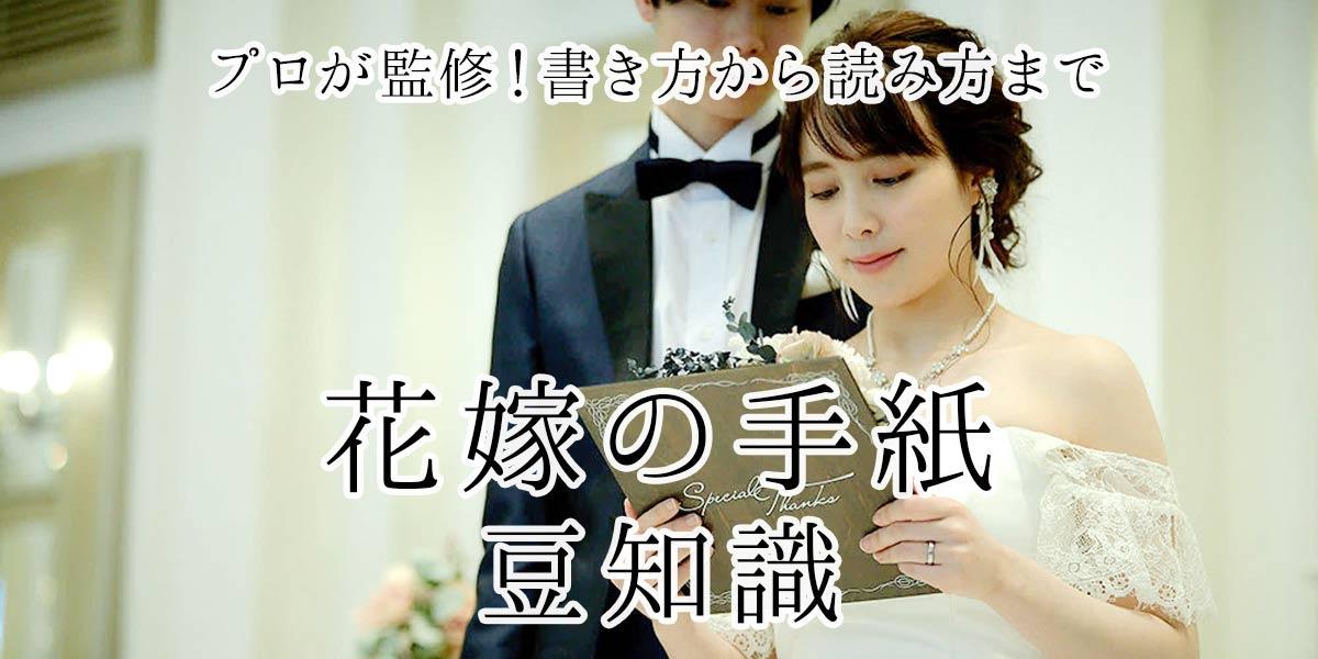 結婚準備ガイド\花嫁の手紙/豆知識
