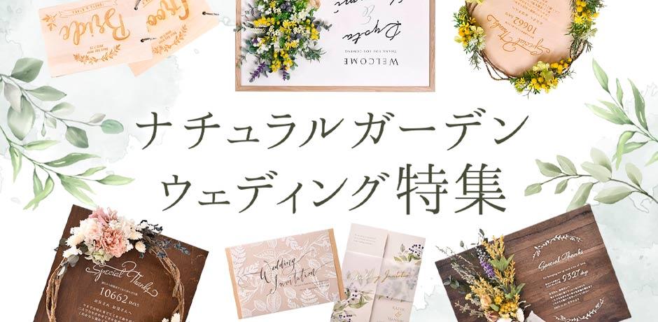 【リゾ婚】リゾートウェディング特集