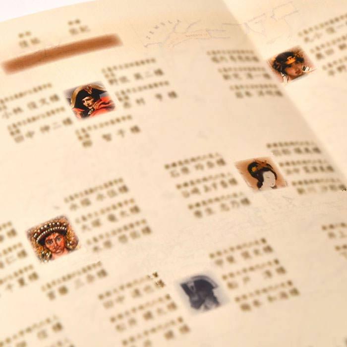 学校の先生の教科書風席次表