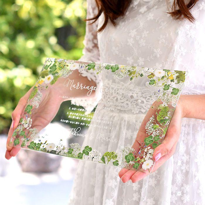 クリアガラス結婚証明書「グリーンフロレット」