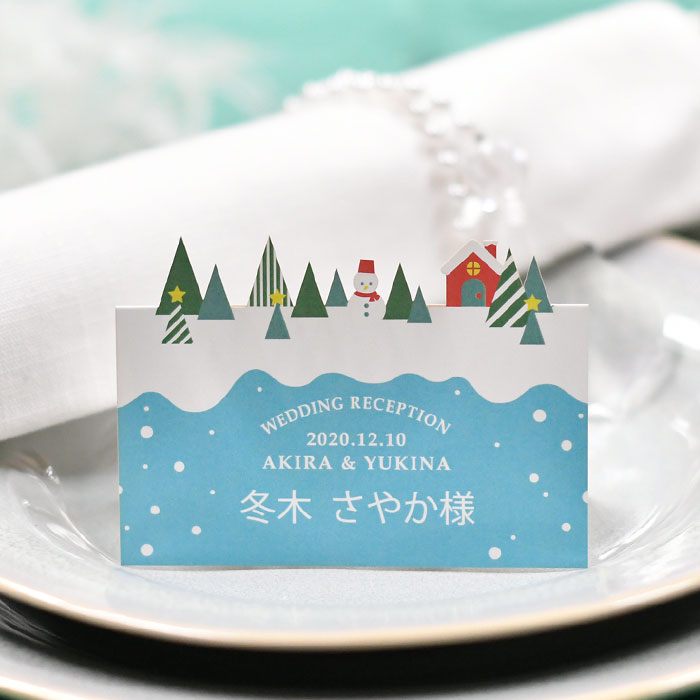デザインカット席札「クリスマス」