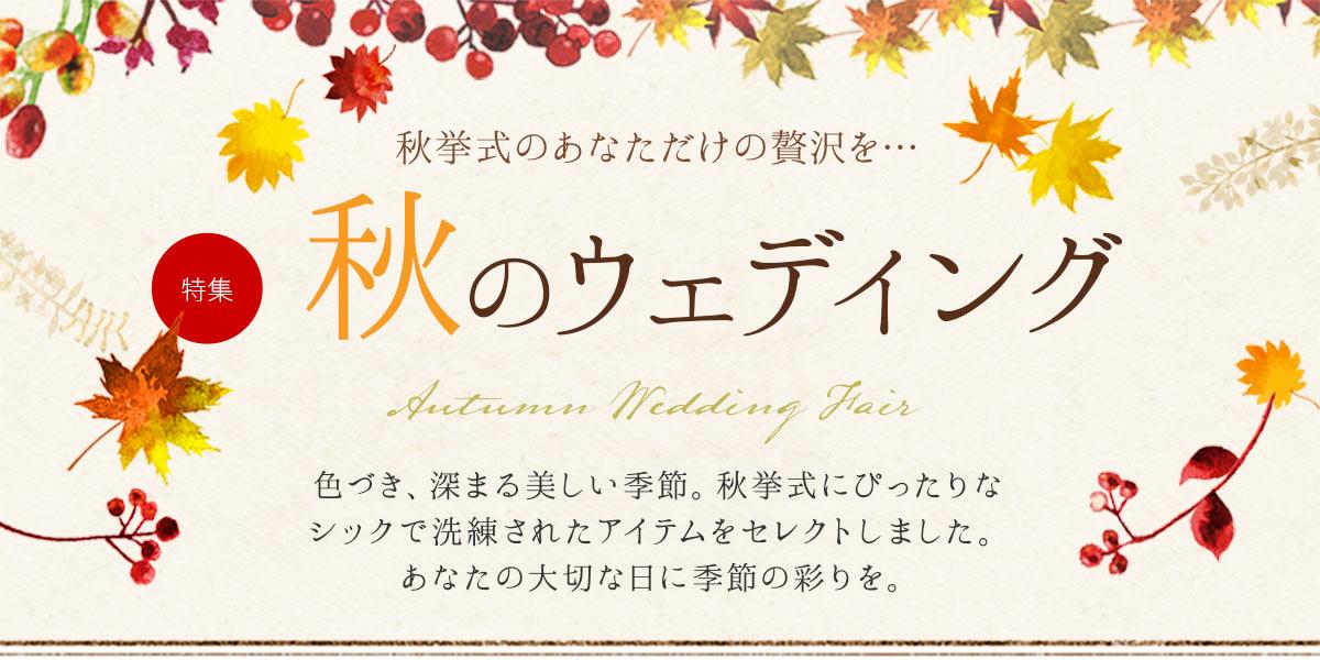 【2020秋婚】秋挙式のあなただけの贅沢を♡オータムウェディング特集