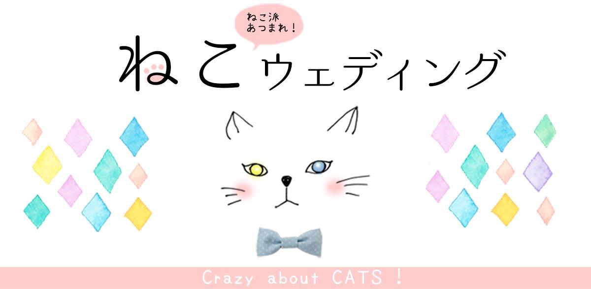 ねこ派あつまれ!猫テーマのウェディングアイテム特集