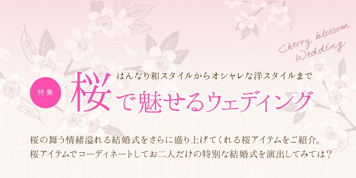 桜で魅せる春のウェディング特集