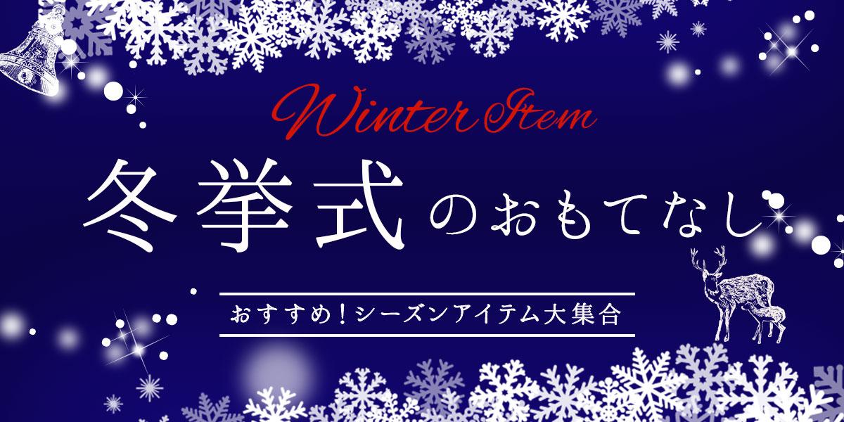 【2020年冬婚】冬挙式のアイテム特集