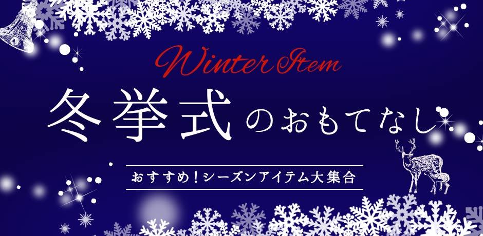 冬挙式特集