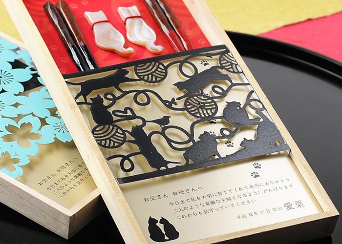【両親ギフト/夫婦箸】感謝状×箸カットデザイン「猫キャット」