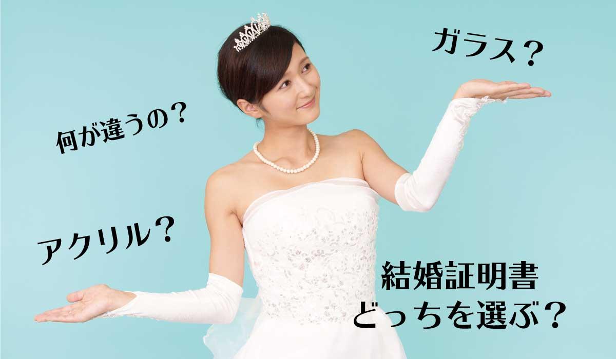 トレンドのクリアな結婚証明書、アクリル or ガラス素材、あなたはどっちを選ぶ?