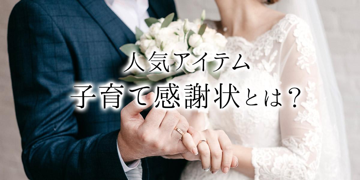 人気アイテムの子育て感謝状とは?結婚式で親に感謝を込めて贈ろう