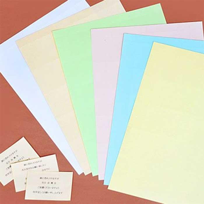 招待状に同封する付箋を手作りするためのカラー用紙