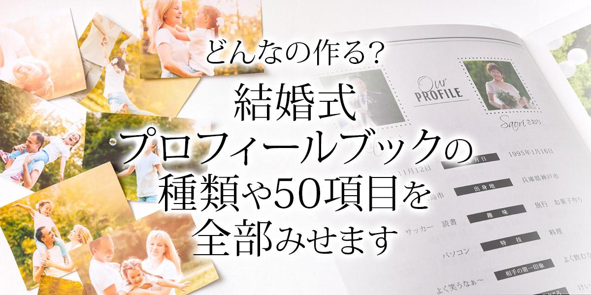 どんなの作る?結婚式プロフィールブックの種類や50項目を全部みせます