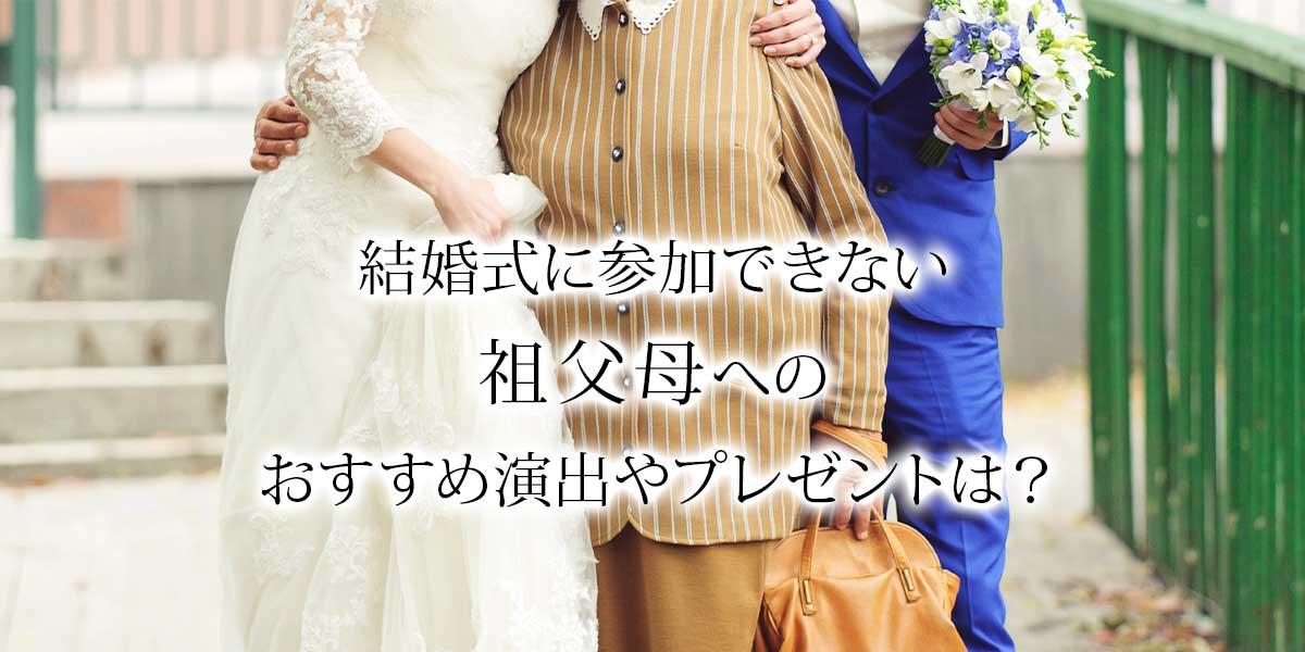 結婚式に参加できない祖父母へのおすすめの演出やプレゼントは?