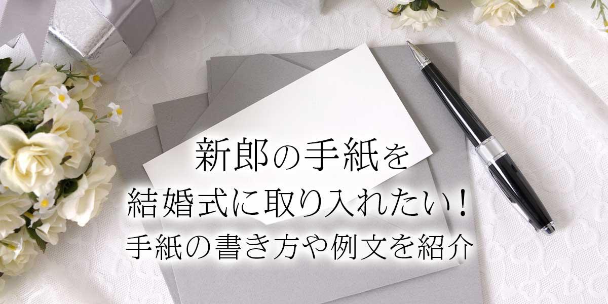 新郎の手紙を結婚式に取り入れたい!手紙の書き方や例文を紹介