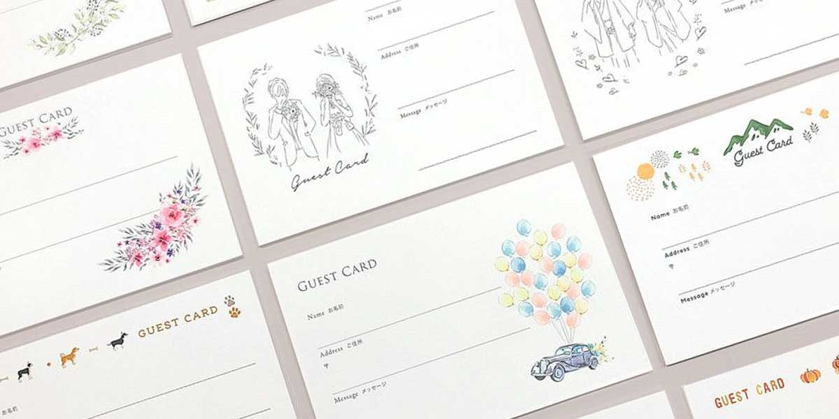 ファルベの芳名カードは色々なデザインが揃っています