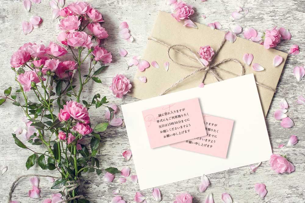 結婚式の招待状に同封する付箋