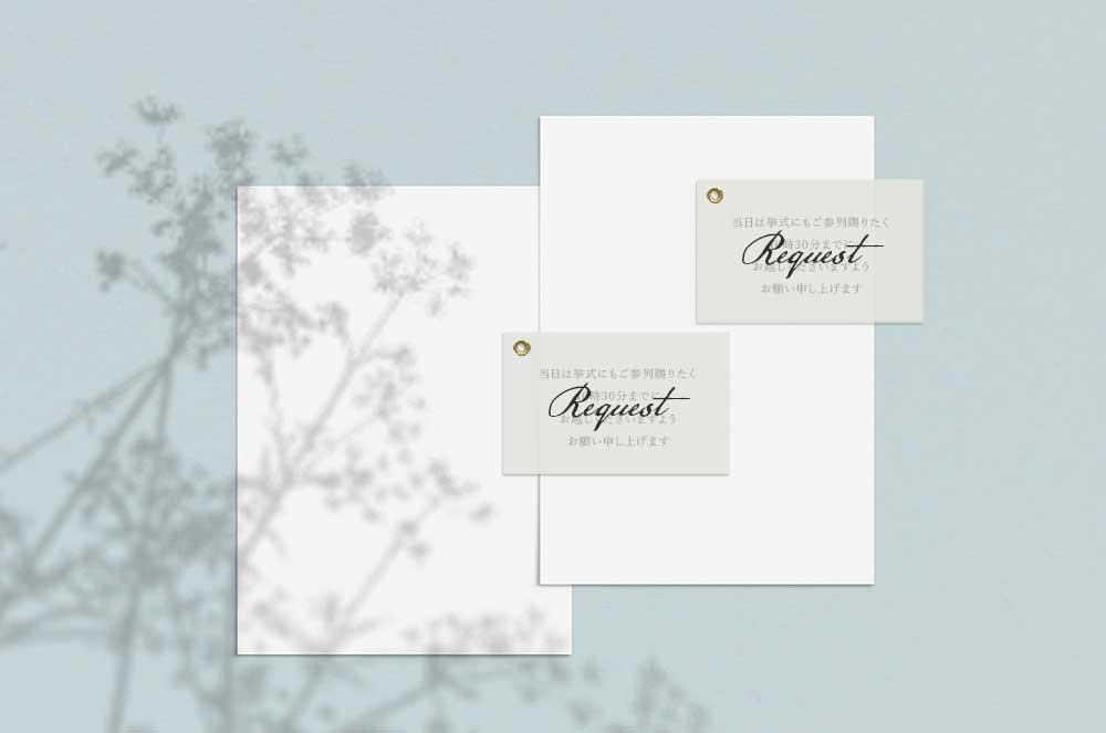 招待状に同封するカードタイプの付箋イメージ