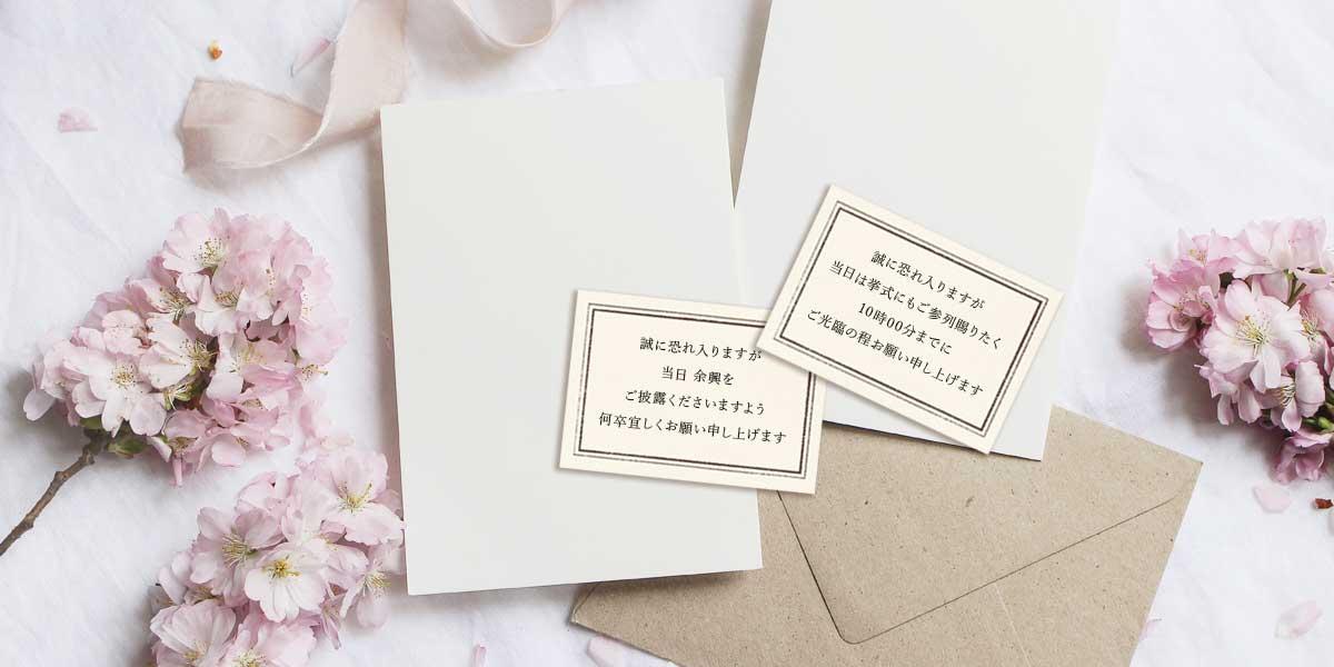 <保存版>結婚式招待状に入れる付箋コメント文例集