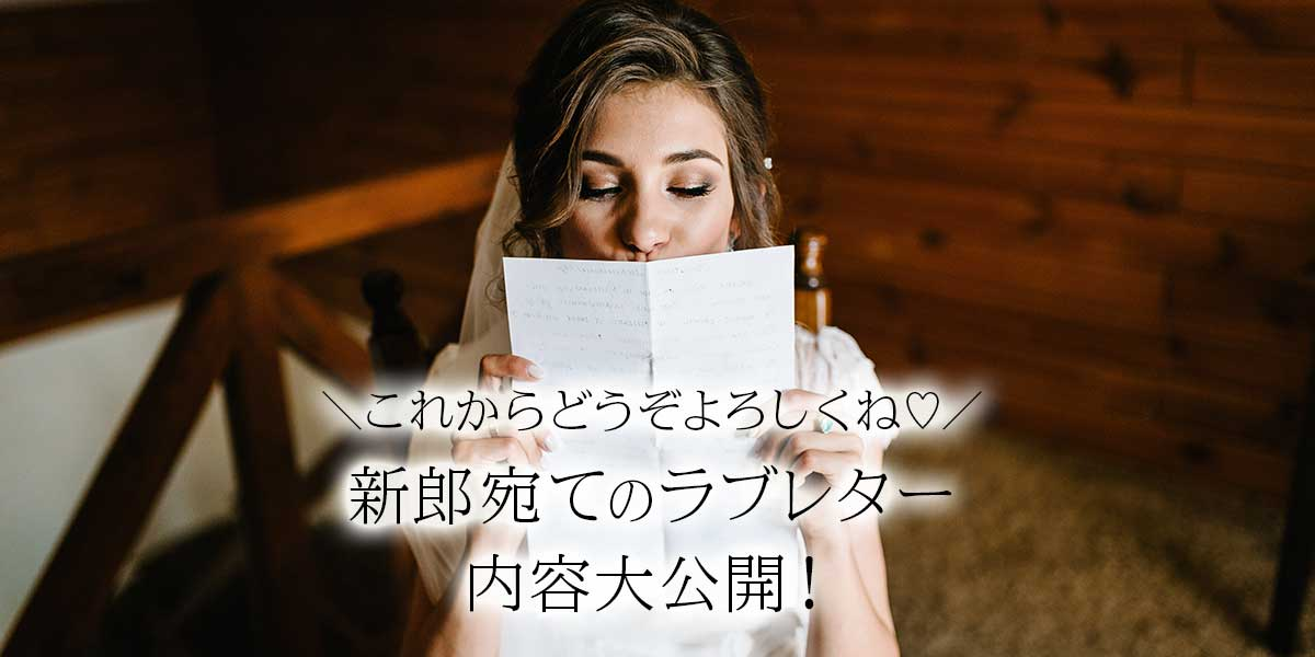 「これからどうぞよろしくね♡」の気持ちを込めた新郎宛てのラブレター、内容大公開!
