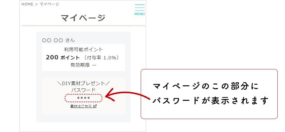 マイページのDIY素材プレゼントのパスワード表示箇所