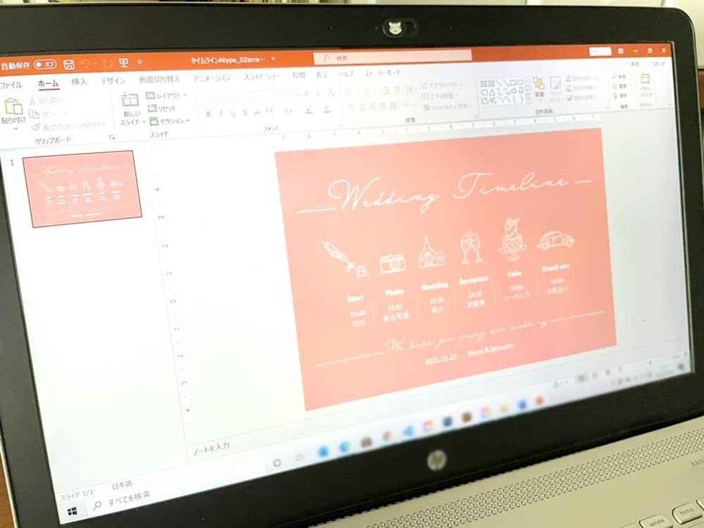 パワーポイントの無料素材をダウンロードして内容をパソコンでアレンジ