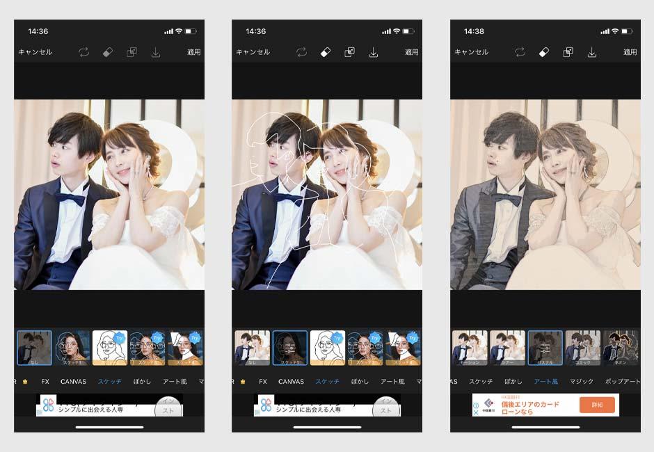 PicsArt 写真&動画編集アプリの加工例