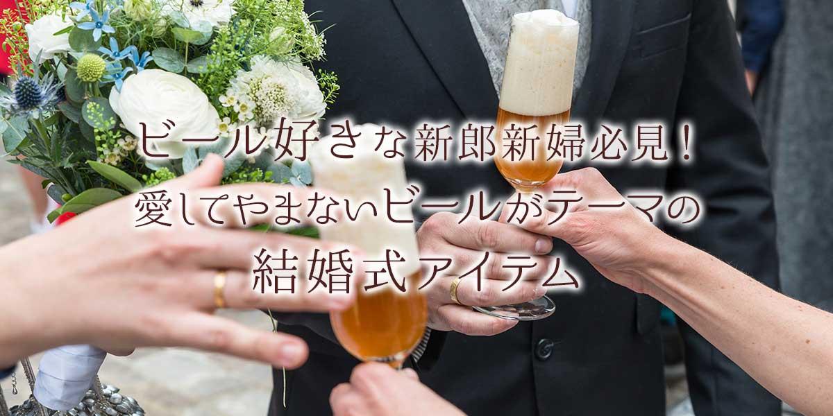 ビールをテーマにしたユニークな結婚式アイテム特集