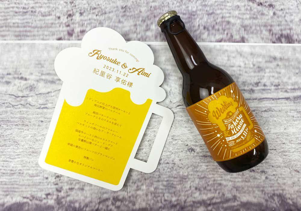 ビールデザインの席札メニュー表アイテム