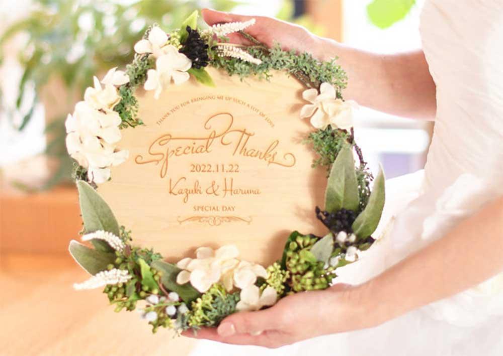花嫁の手紙木製レーザー刻印タイプ「リース」ガーデン