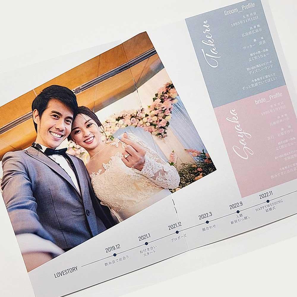 中綴じ冊子の結婚式のプロフィールブック