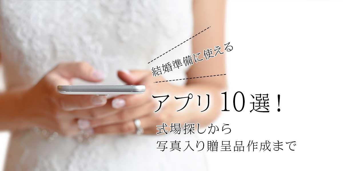 結婚準備に使えるアプリ10選!式場探しから写真入り贈呈品作成まで