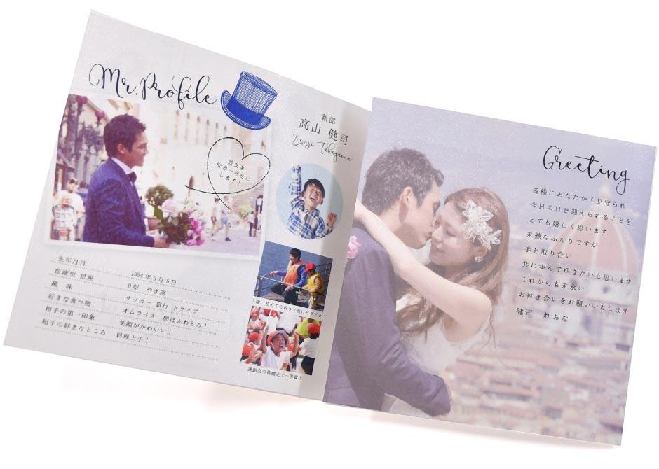 挨拶文を入れた結婚式のプロフィールブック