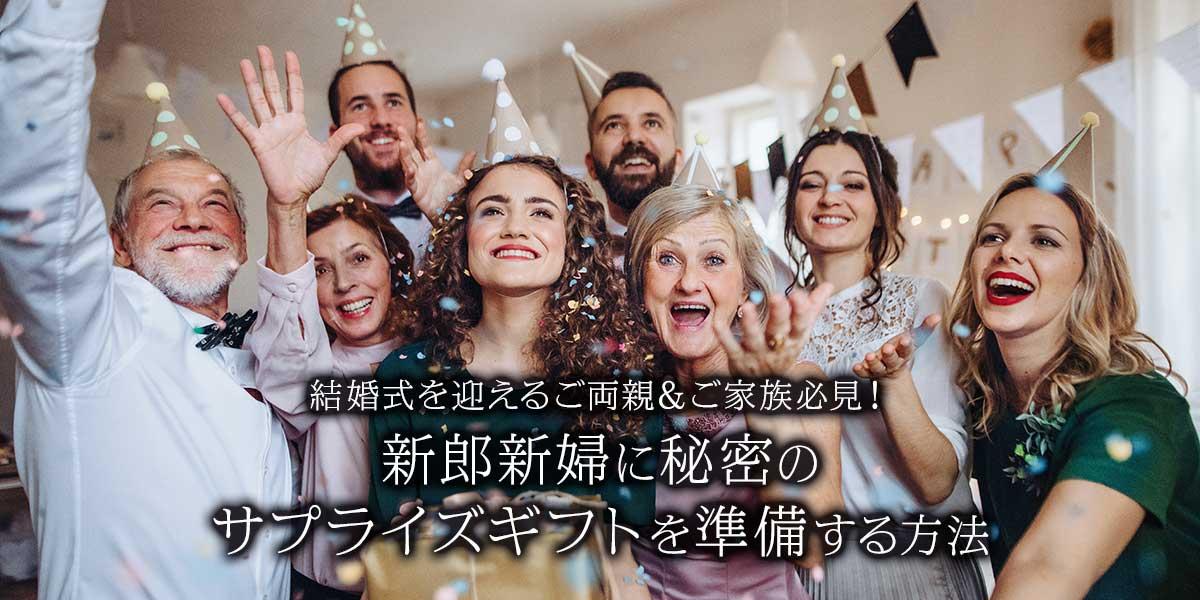 <例文付き>結婚式を迎えるご両親&ご家族必見! 新郎新婦に秘密のサプライズギフトを準備する方法