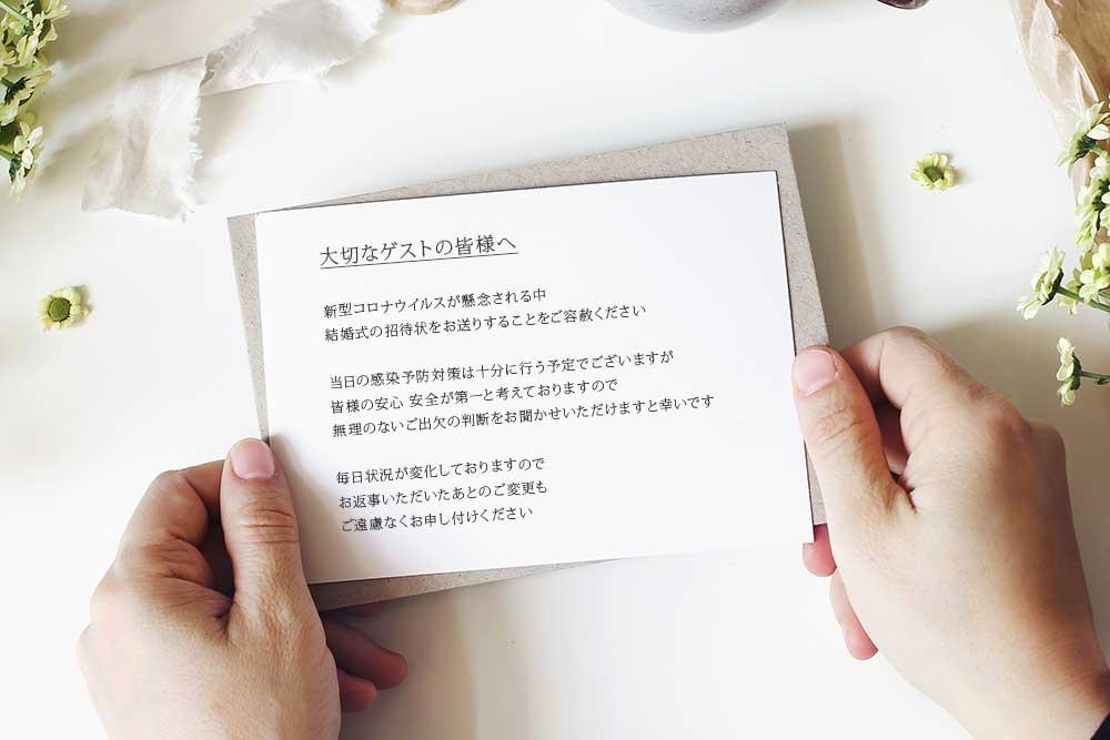ゲストへのお気遣いの内容を記したカード