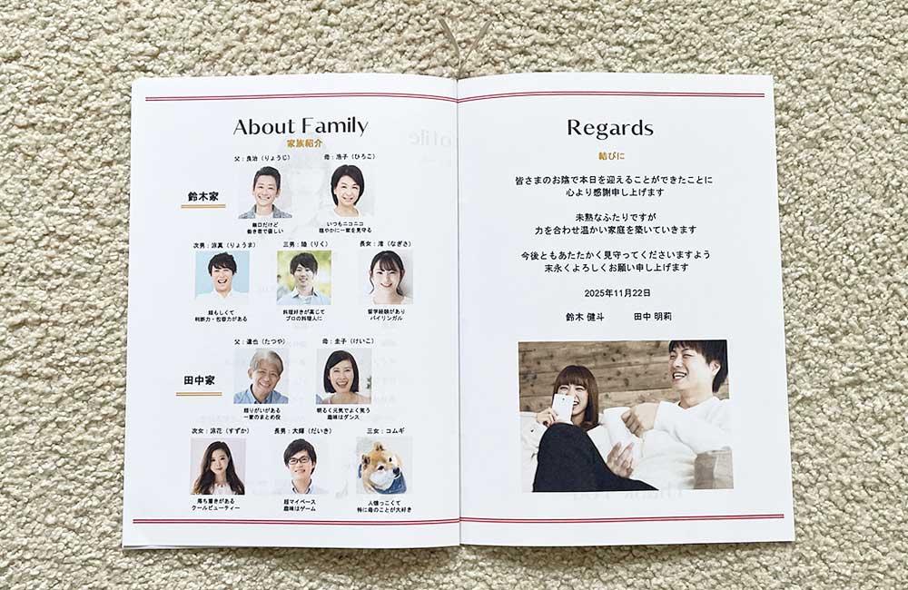 顔合わせ会しおり和_印刷完成イメージ