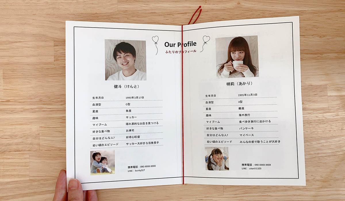 顔合わせしおりの中面/おふたりのプロフィールページ