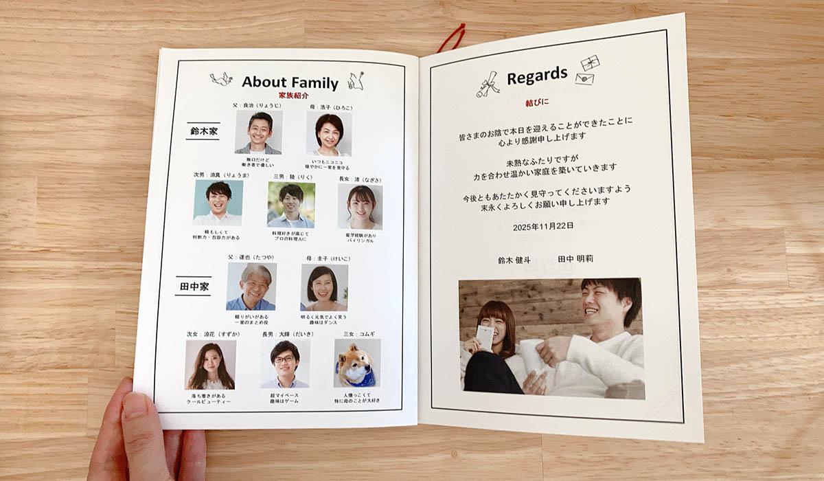 顔合わせしおりの中面/家族紹介や結びのあいさつページ