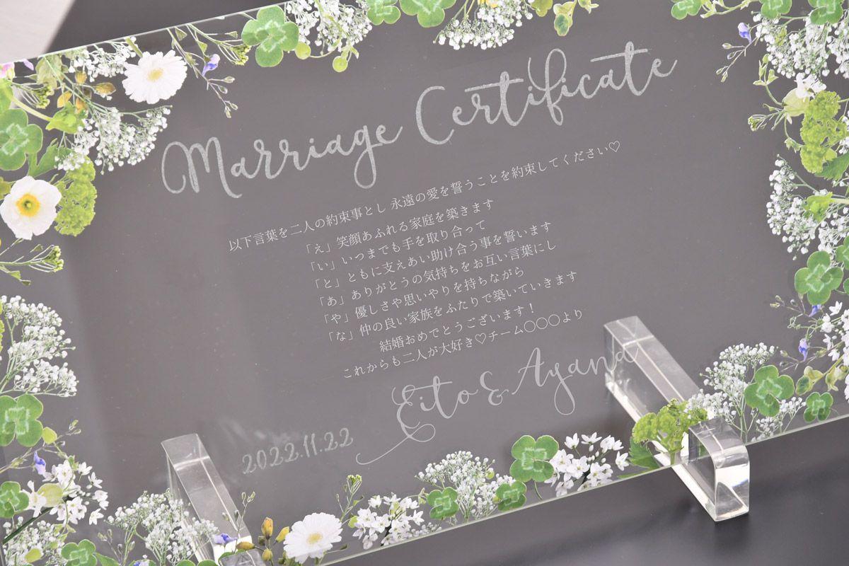 結婚祝いとして友人たちが宣誓文を考えて贈るガラスの結婚証明書