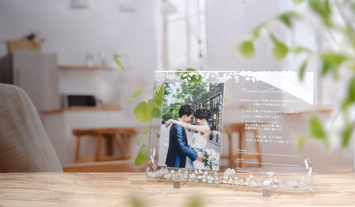 部屋の飾っても素敵な写真写真付きアクリル結婚証明書