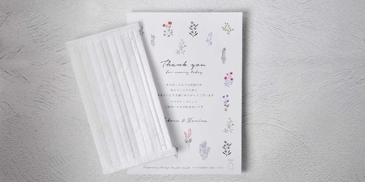 可愛らしいお花デザインのメッセージ付き抗菌マスクケース