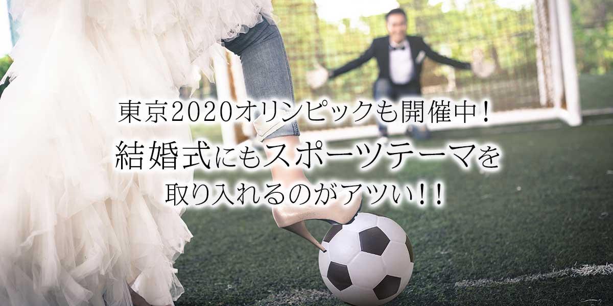 東京2020オリンピックも開催中!結婚式にもスポーツテーマを取り入れるのがアツい!!