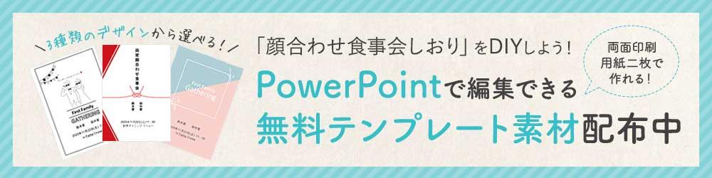 PowerPointで編集できる無料テンプレート素材配布中